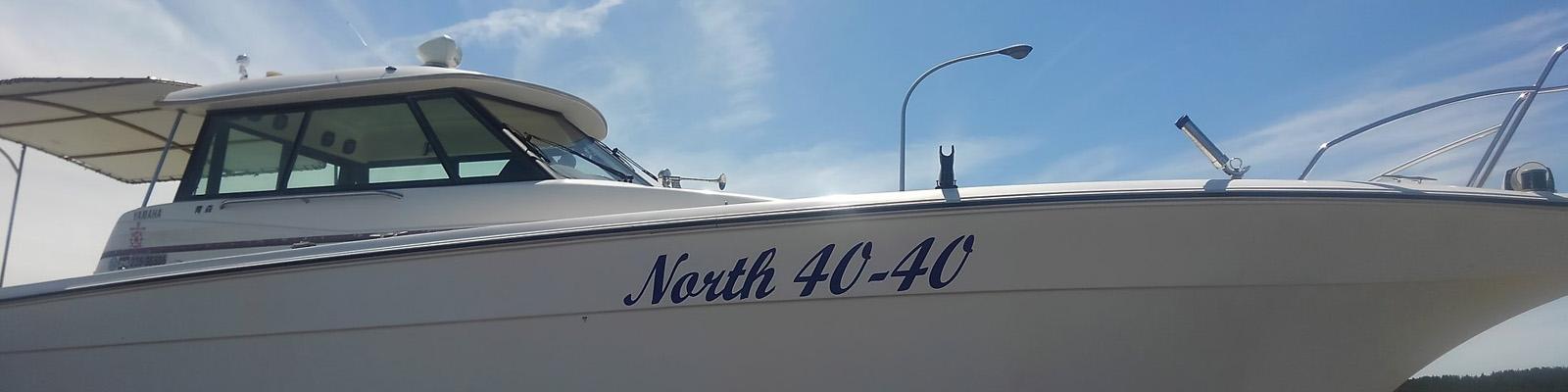 遊漁船 North40-40